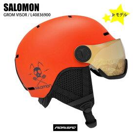 SALOMON サロモン GROM VISOR グロムバイザー L40836900 FLAME T.ORANGE   ジュニア小物 ジュニアヘルメット