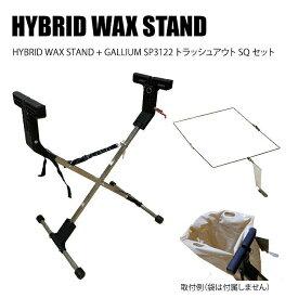ワックススタンドセット HYBRID WAX STAND + GALLIUM SP3122 トラッシュアウト