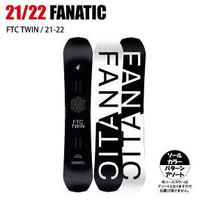 2022 FANATIC ファナティック FTC-TWIN エフティーシーツイン 21-22 オールラウンド グラトリ パーク ボード板 スノーボード