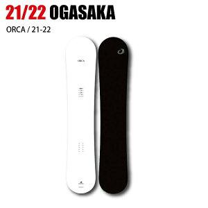 2022 OGASAKA オガサカ ORCA オルカ 21-22 オールラウンド カービング ワイド ボード板 スノーボード