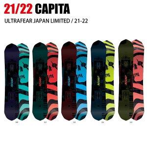 2022 CAPITA キャピタ ULTRAFEAR JAPAN LTD ウルトラフィア ジャパンリミテッド 21-22 オールラウンド カービング パーク グラトリ ボード板 スノーボード