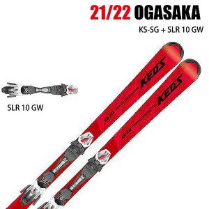 2022 OGASAKA KS-SG / RED + SLR10 GW ケオTズ 21-22 オガサカ スキー板 金具付 デモ 基礎 オールラウンド
