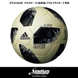 ADIDAS/アディダス/テルスター18試合球レプリカグライダー5号球/AF5304GLBK/ゴールド/[モリスポ]サッカーボール