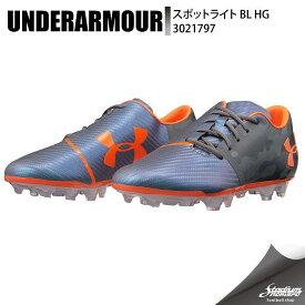 UNDERARMOUR アンダーアーマー スポットライト BL HG 3021797 グラファイト×マグマオレンジ   サッカー スパイク