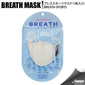 BREATH MASK BREATH SPORTS MASK ブレススポーツマスク(1枚入り) BREATH-SPORTS ホワイト メディカル その他