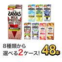 選べる2味 【48本セット(24本×2)】明治 SAVAS ザバスミルクプロテイン(200ml) |meiji 明治 プロテイン飲料 ダイエ…