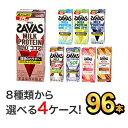 選べる4味 【96本セット(24本×4)】明治 SAVAS ザバスミルクプロテイン(200ml) |meiji 明治 プロテイン飲料 ダイエ…