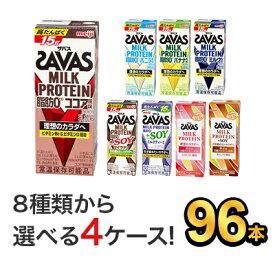 選べる4味 【96本セット(24本×4)】明治 SAVAS ザバスミルクプロテイン(200ml) |meiji 明治 プロテイン飲料 ダイエット スポーツ飲料