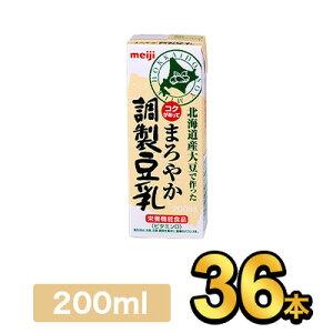 【ブラックフライデー期間中ポイント2倍】明治 まろやか調整豆乳 200ml 【36本】|meiji 豆乳飲料 紙パック ミニ