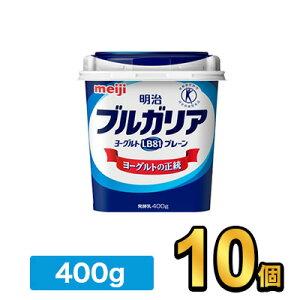 明治 ブルガリアヨーグルト LB81プレーン 400g 【10個】| meiji 乳酸菌 ヨーグルト
