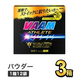 明治 ヴァームアスリート パウダー (10.5g×12袋) 【3箱】 meiji VAAM スポーツ飲料 明治特約店