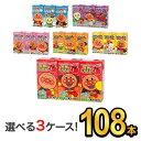 アンパンマンジュース(125ml) 7種類から選べる3味 【108本(36本×3)】