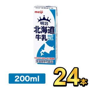 明治 北海道牛乳 200ml 【24本】|meiji 牛乳 乳製品 紙パック ミニ 明治特約店
