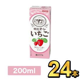 明治 オレ いちご 200ml 【24本】|meiji フルーツ飲料 フルーツジュース 紙パック ミニ 明治特約店