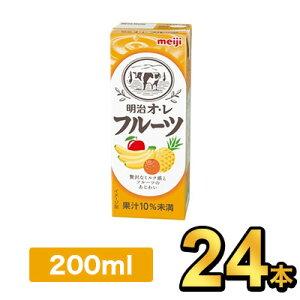 明治 オレ フルーツ 200ml 【24本】|meiji フルーツ飲料 フルーツジュース 紙パック ミニ 明治特約店