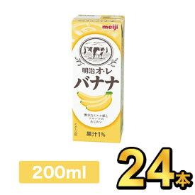 明治 オレ バナナ 200ml 【24本】|meiji フルーツ飲料 フルーツジュース 紙パック ミニ 明治特約店