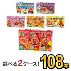 アンパンマンジュース(125ml) 7種類から選べる2味 【108本(54本×2)】
