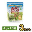 【ポイント5倍】牛乳にあうおいしい青汁 (4g×15袋) 【3セット】| 明治 meiji 青汁 健康食品 牛乳 明治特約店
