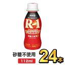 R-1ドリンク 砂糖0甘さひかえめ 112ml 【24本セット】