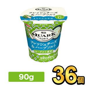 明治 QUARK フレッシュチーズ&ハーブソルト 90g 【36個】| meiji 乳酸菌 ヨーグルト クワルク