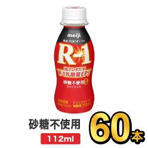 R-1ドリンク 砂糖0甘さひかえめ 112ml 【60本セット】| meiji R1 r1 乳酸菌飲料 飲むヨーグルト ドリンクヨーグルト プロビオヨーグルト