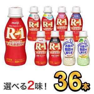 【イーグルス感謝祭ポイント2倍】明治 R-1 ヨーグルト ドリンクタイプ 112ml 【12本セット】  meiji R1 r1 乳酸菌飲料 飲むヨーグルト ドリンクヨーグルト プロビオヨーグルト