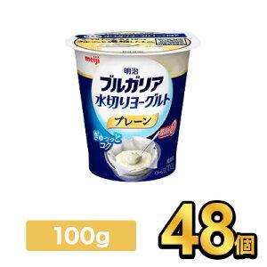 明治ブルガリアヨーグルト脂肪0 水切り濃縮プレーン 100g 【48個】| meiji 乳酸菌 ヨーグルト