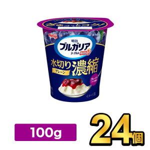 明治ブルガリアヨーグルト脂肪0 水切り濃縮プレーン ブルーベリーソース乗せ 100g【24個】| meiji 乳酸菌 ヨーグルト