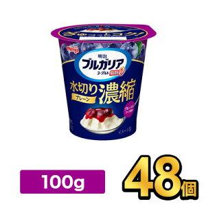 明治ブルガリアヨーグルト脂肪0 水切り濃縮プレーン ブルーベリーソース乗せ 100g【48個】  meiji 乳酸菌 ヨーグルト