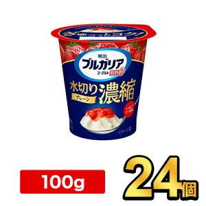 明治ブルガリアヨーグルト脂肪0 水切り濃縮プレーン いちごソース乗せ 100g【24個】| meiji 乳酸菌 ヨーグルト