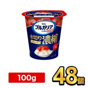 明治ブルガリアヨーグルト脂肪0 水切り濃縮プレーン いちごソース乗せ 100g【48個】| meiji 乳酸菌 ヨーグルト