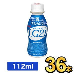 明治 プロビオヨーグルト LG21ドリンクタイプ 112ml 【36本セット】  meiji LG21 乳酸菌飲料 飲むヨーグルト ドリンクヨーグルト プロビオヨーグルト 明治特約店
