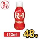 明治 R-1 ヨーグルト ドリンクタイプ 112ml 【48本セット】  meiji R1 r1 乳酸菌飲料 飲むヨーグルト ドリンクヨーグ…