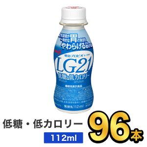 明治 プロビオヨーグルト LG21ドリンクタイプ 低糖・低カロリー 112ml 【96本セット】| meiji LG21 乳酸菌飲料 飲むヨーグルト ドリンクヨーグルト プロビオヨーグルト
