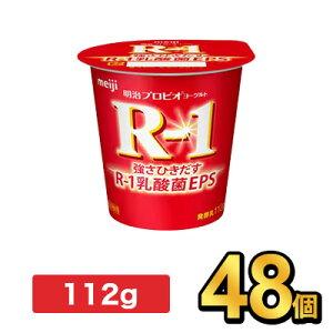 明治 プロビオヨーグルト R-1 112g 【48個セット】| meiji R-1 乳酸菌 ヨーグルト プロビオヨーグルト