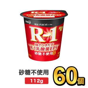 明治 プロビオヨーグルト R-1 砂糖0 112g 【60個セット】| meiji R-1 乳酸菌 ヨーグルト プロビオヨーグルト