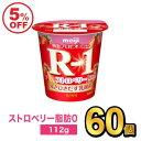 【5%OFF】明治 R-1 プロビオヨーグルト ストロベリー 112g 【60個セット】  meiji R-1 r1 乳酸菌 ヨーグルト プロビオ…