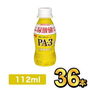 明治 プロビオヨーグルト PA-3ドリンク 【36本セット】| meiji 乳酸菌 ヨーグルト プロビオヨーグルト プリン体 機能性表示食品