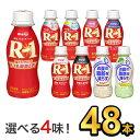 【ポイント5倍】明治 R-1 ヨーグルト ドリンクタイプ 112ml 【5種類から選べる4味!48本セット】| meiji R1 r1 乳酸菌…