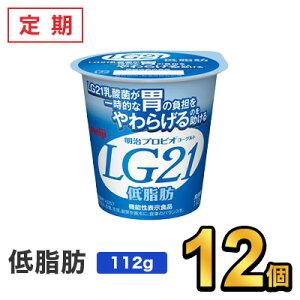 【初回2,195円】明治 プロビオヨーグルト LG21ヨーグルト 低脂肪【12個セット】| meiji LG21 乳酸菌飲料 飲むヨーグルト プロビオヨーグルト 定期