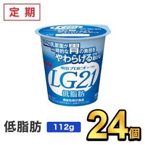 【初回3,392円】明治 プロビオヨーグルト LG21ヨーグルト 低脂肪【24個セット】| meiji LG21 乳酸菌飲料 飲むヨーグルト プロビオヨーグルト 定期