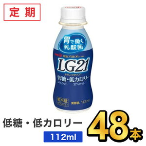 【初回5,795円】明治 プロビオヨーグルト LG21ドリンクタイプ 低糖・低カロリー 112ml 【48本セット】| meiji LG21 乳酸菌飲料 飲むヨーグルト プロビオヨーグルト 定期