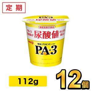 【初回2,195円】明治プロビオヨーグルト PA-3 112g 【12個セット】  meiji R1 乳酸菌飲料 飲むヨーグルト プロビオヨーグルト 定期