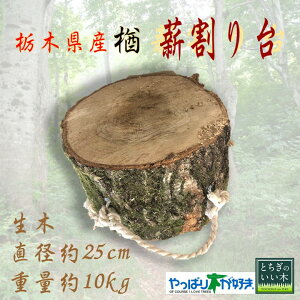 薪割り台 firewoodtable 薪 国産木材使用 切り株 丸太 厚さ約18cm 薪ストーブ 焚火 生木