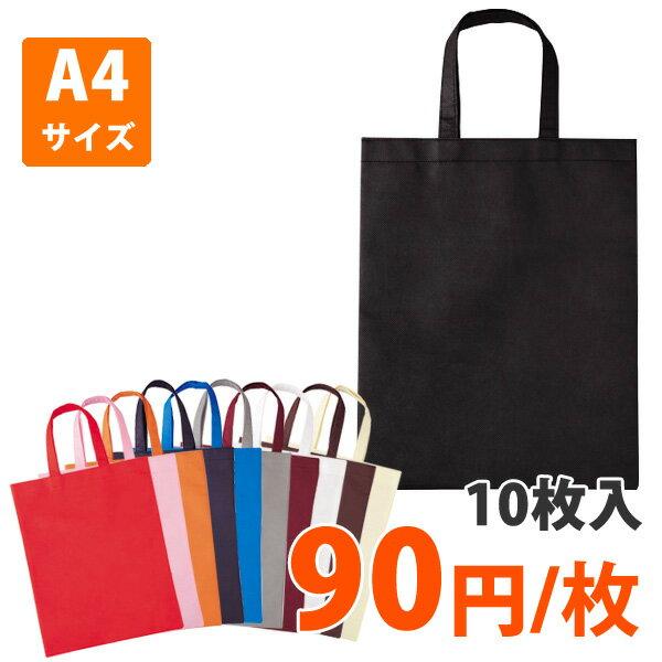 【不織布】A4サイズバッグ(10枚入り)