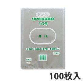 【OPP防曇袋】ボードン袋 規格袋 FG 10号 厚み20μ(100枚入り)