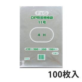 【OPP防曇袋】ボードン袋 規格袋 FG 11号 厚み20μ(100枚入り)