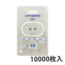 【OPP防曇袋】ボードン袋 規格袋 FG 8号 厚み25μ(10000枚入り)