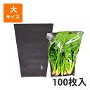 【OPP防曇袋】野菜用ボードン三角袋 大 厚み20μ<100枚入り>