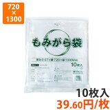 【ポリ袋】もみがら袋0.07×720×1300(10枚入)